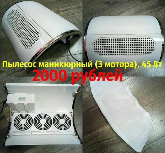 Продам Пылесос маникюрный (3 мотора), 45 Вт