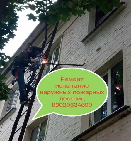 Предложение: в Москве Испытание Ограждений Кровли Под