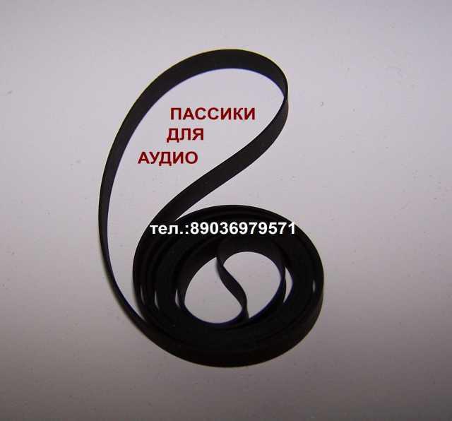 Продам новые пассики для радиотехники