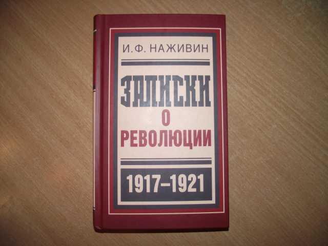 Продам: Записки о революции. 1917-1921