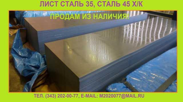 Продам: Продам лист сталь 35, лист сталь 45