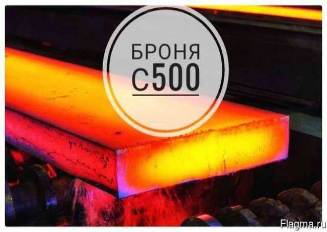 Предложение: Высокопрочная броня С-500