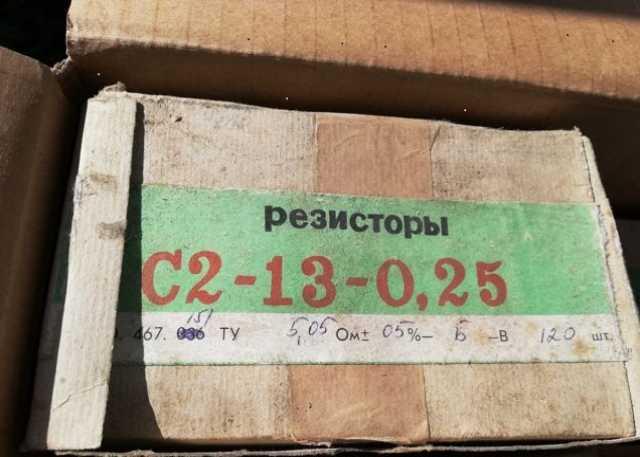 Продам Резисторы СССР С2-13 С2-14 0,25 вт