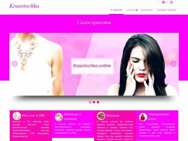 Продам Действующий сайт салона красоты