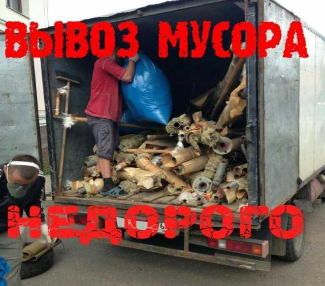 Предложение: Вывоз строительного мусора недорого