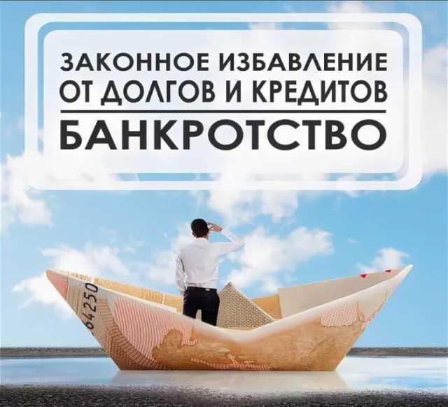 Предложение: Банкротство физических и юридических лиц