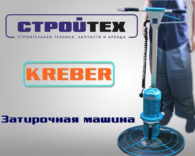 Продам: Затирочная машина (вертолет) Kreber 600