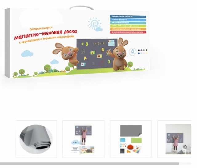 Продам: Магнитно-меловая Доска для рисования