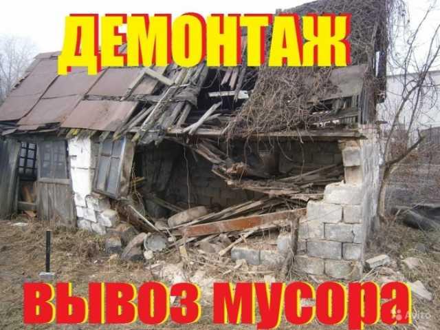 Предложение: Демонтаж любых строений с вывозом мусор