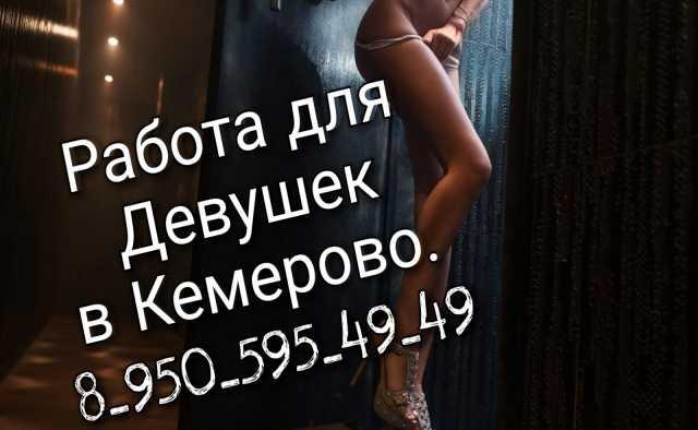 Вакансия: Работа Девушкам Кемерово