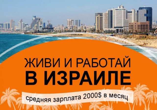 Вакансия: Работа на стройках Израиля