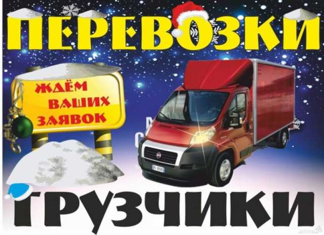 Предложение: Грузоперевозки-Москва !Услуги грузчиков!