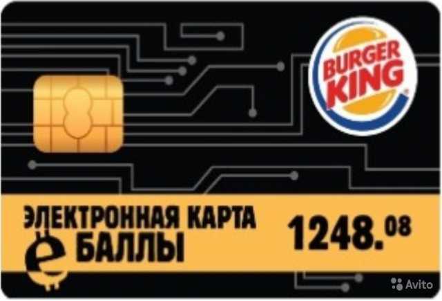 Отдам даром Купон, Промокод Бургер Кинг (Burger King