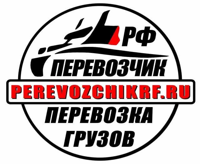 Предложение: Грузоперевозки по России