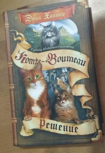 """Продам: Книги """"Коты-Воители"""" Эрин Хантер"""