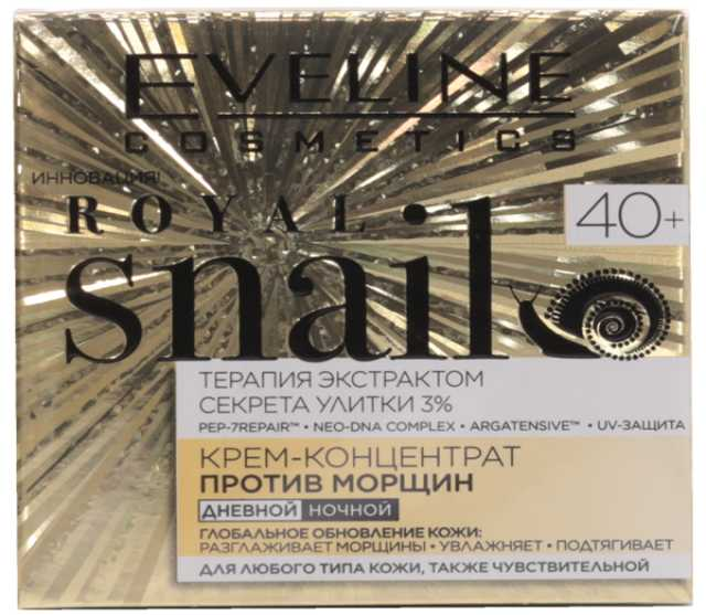 Продам: 40+ крем-концентрат Royal Snail Eveline