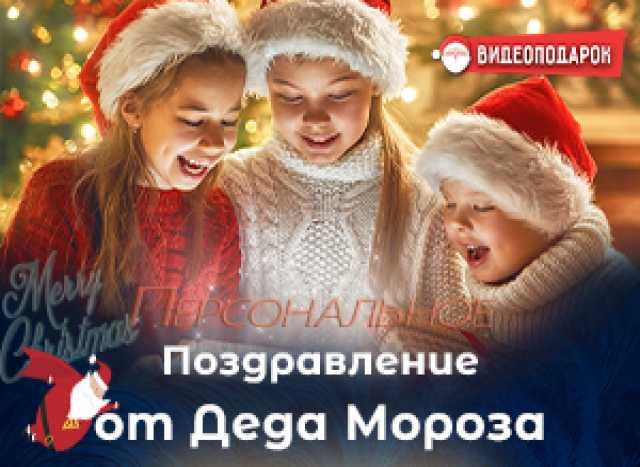Предложение: Подарок на Новый год Видеопоздравление