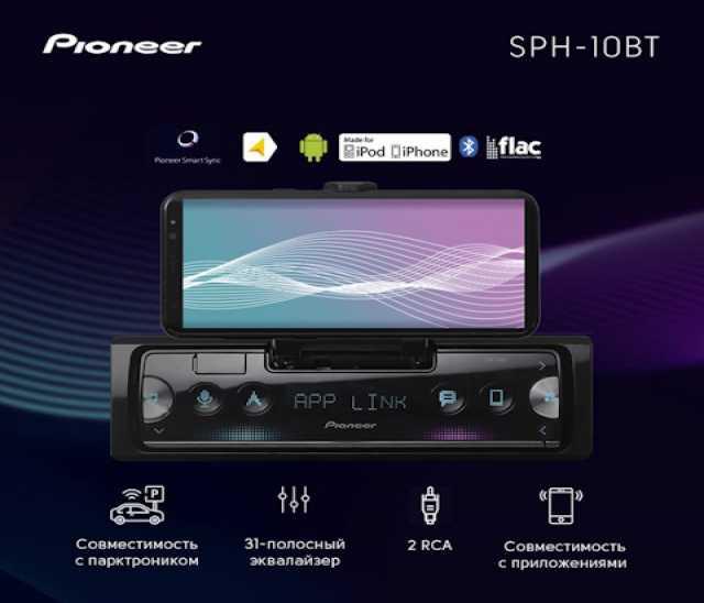 Продам Смарт-ресивер для автомобиля PIONEER SPH