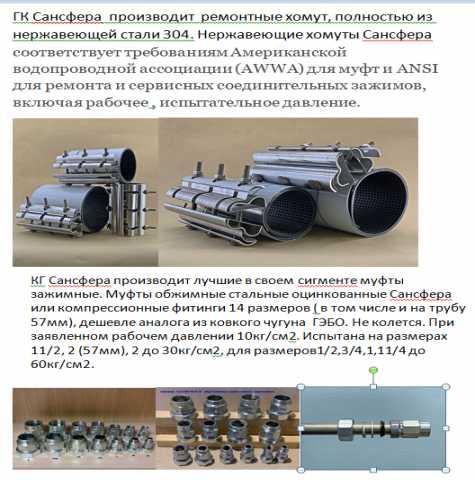 Продам Краб. производство. ремонтных хомутов