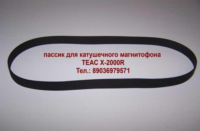 Продам пассик для магнитофона TEAC X-2000R
