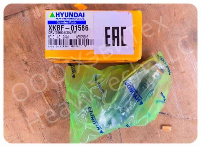 Продам XKBF-01586 Клапан предохранительный