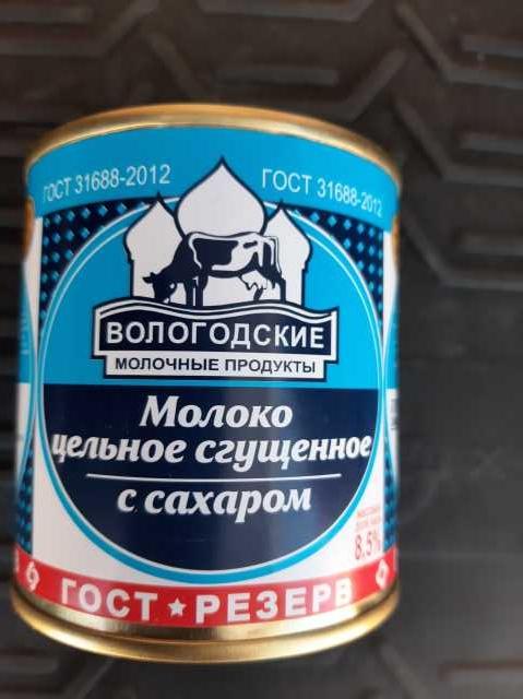 Продам: Продам молоко сгущённое военноеГосрезерв