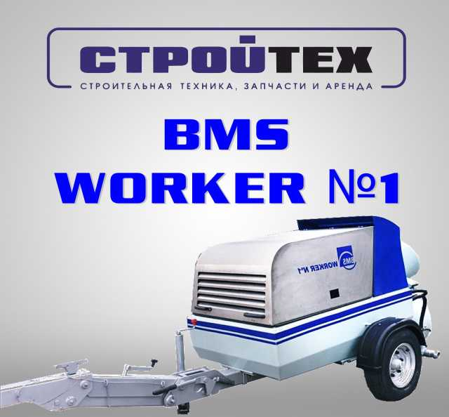 Продам: Растворонасос BMS Worker №1