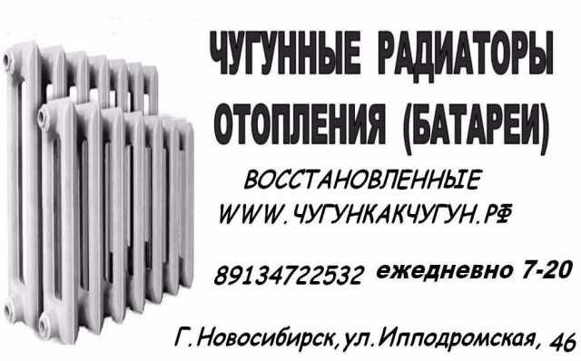 Продам Радиатор чугунный мс-140-500 восстановле