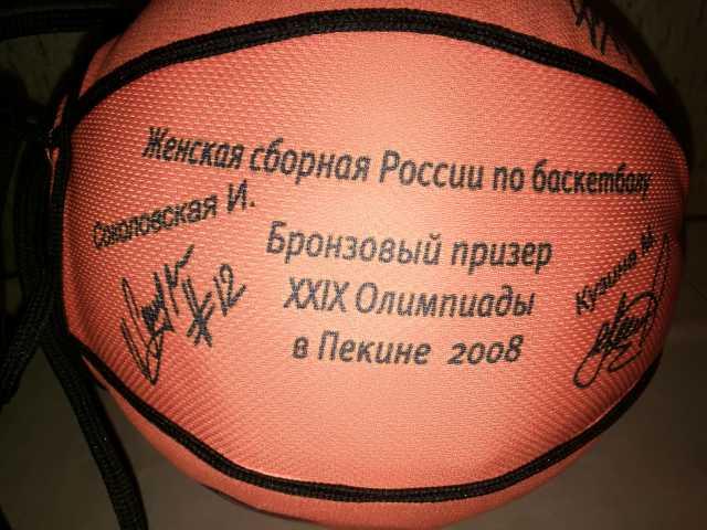Продам мяч баскетбольный РФБ (Женская сборная Р