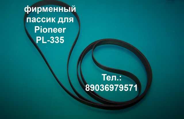 Продам PL-335 Pioneer пассик проигрывателя LP
