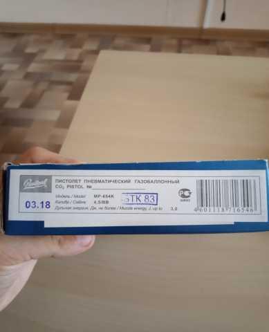 Продам МР-654К пневматический пистолет