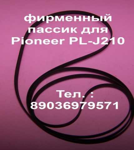 Продам японский пассик для Pioneer PL-J210