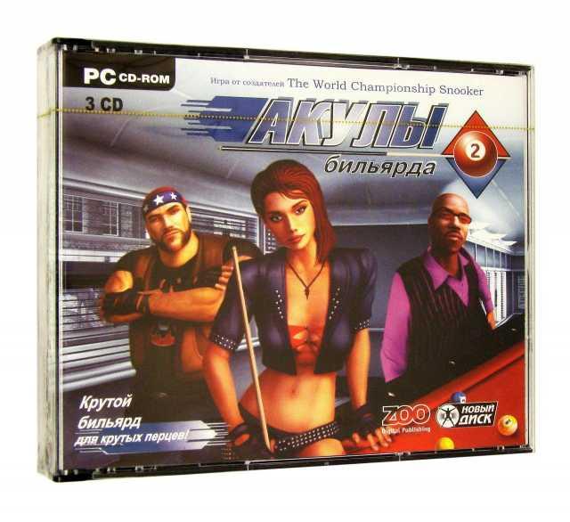 Продам Компьютерная игра Акулы бильярда 2