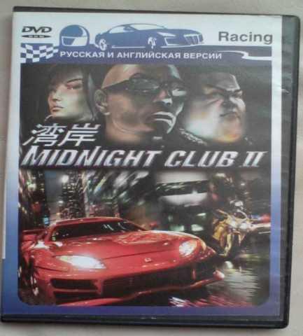 Продам Компьютерная игра Midnight ClubII на DVD