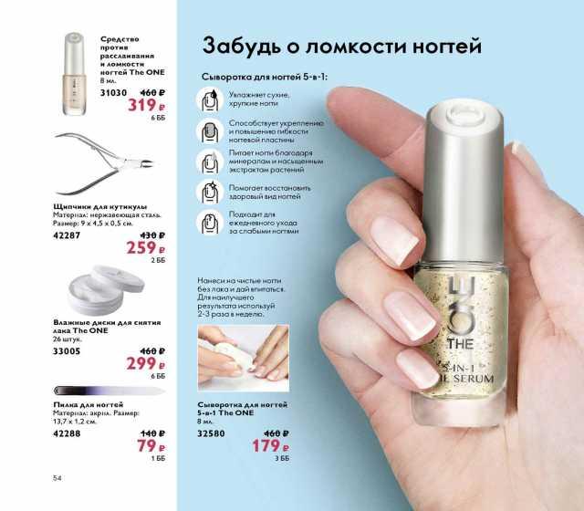 Продам Средства для ногтей