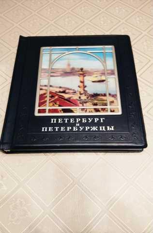 Продам Петербург и петербуржцы
