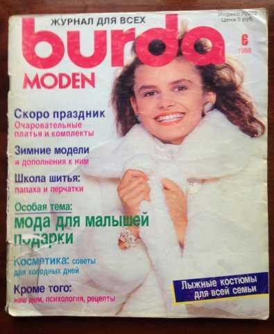 Продам Журнал мод