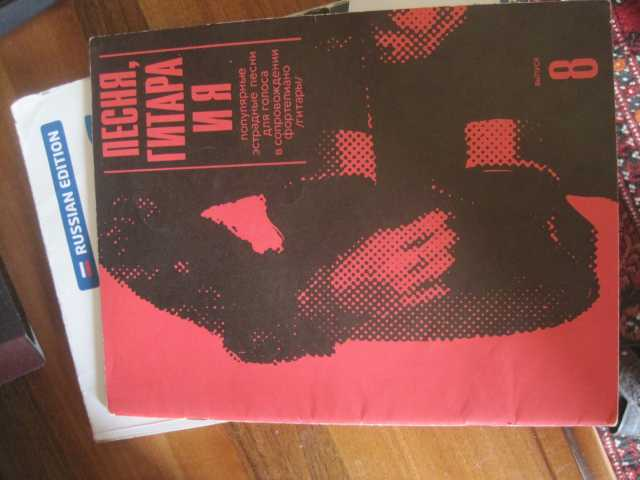 Продам 1978 Сборник Гитара и я Советский компо