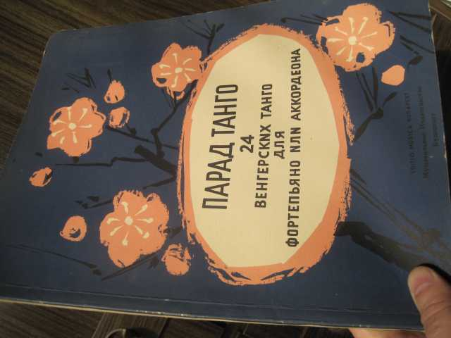 Продам ПАРАД ТАНГО Сборник 24 венгерских танго