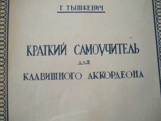 Продам: 1951 Краткий самоучитель для аккордеона