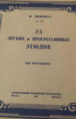 Продам: 1946 Ж Дювернуа 25 лёгких и прогрессивн