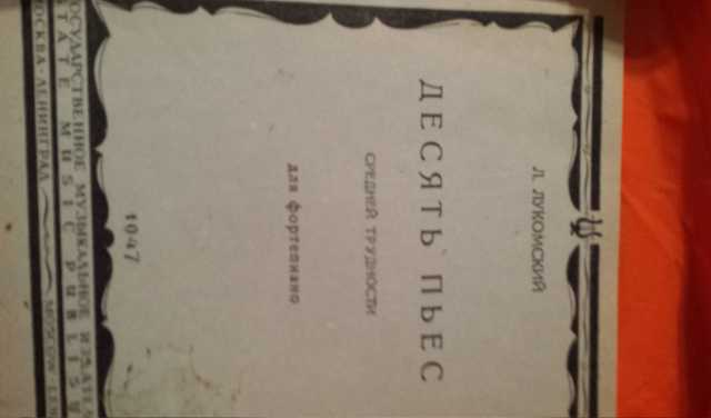 Продам: 1947 Лукомский Десять пьес для ф-но