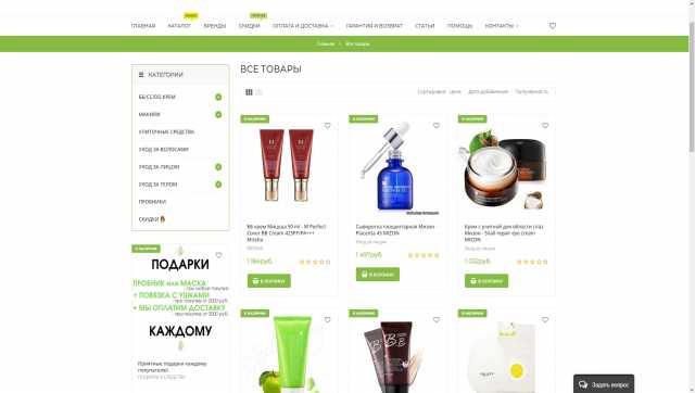 Продам Интернет-магазин корейской косметики