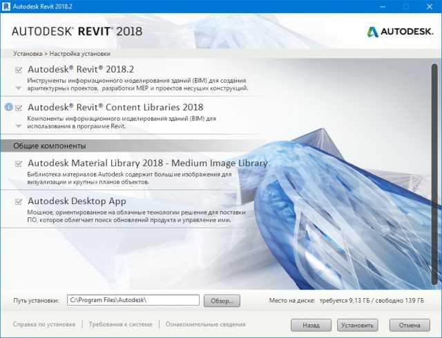 Предложение: Удалённая установка Autodesk Revit