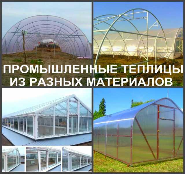 Продам: Теплица Воронеж, изготовление теплиц