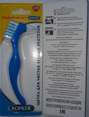 Продам: Щетка для чистки зубных протезов