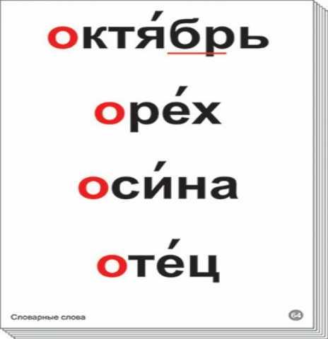 """Продам: Таблицы """"Словарные слова"""" (64 шт, ф.А3"""