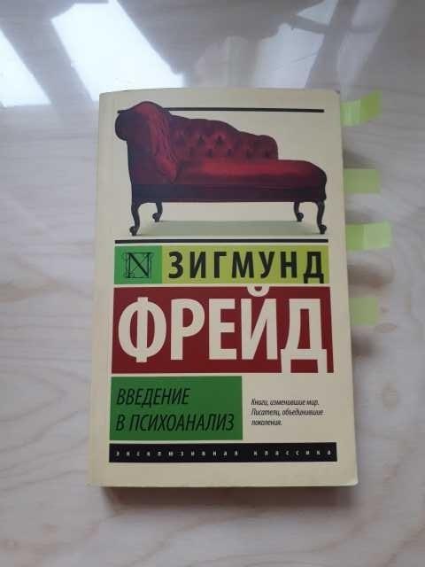 Продам: Зигмунд Фрейд-введение в психоанализ