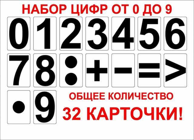 Продам: Набор цифр от 0 до 9 с математическими з