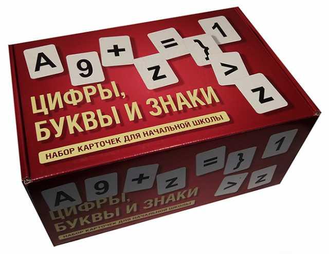 Продам: Комплект цифр, букв и знаков с магнитным